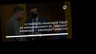 """Будет отдельное общение со """"слугами"""", не голосовавшими за отставку Разумкова – Арахамия"""