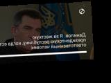 Данилов: Я за жесткую президентскую республику, когда есть ответственный человек