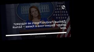 Данные Pandora Papers не подорвут диалог Вашингтона и Киева – Белый дом