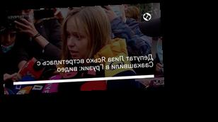Депутат Лиза Ясько встретилась с Саакашвили в Грузии: видео