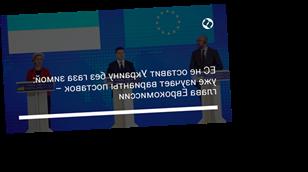 ЕС не оставит Украину без газа зимой: уже изучает варианты поставок – глава Еврокомиссии