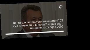 ЕСПЧ признал нарушение Украиной прав судьи Самсина и назначил ему 5000 евро компенсации
