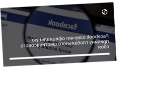 Facebook озвучил официальную причину глобального шестичасового сбоя