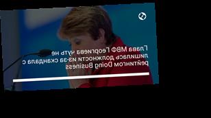 Глава МВФ Георгиева чуть не лишилась должности из-за скандала с рейтингом Doing Business