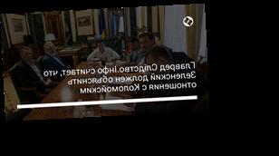 Главред Слідство.Інфо считает, что Зеленский должен объяснить отношения с Коломойским