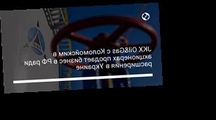 JKX Oil&Gas с Коломойским в акционерах продает бизнес в РФ ради расширения в Украине