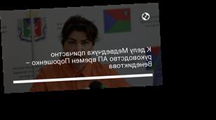К делу Медведчука причастно руководство АП времен Порошенко – Венедиктова