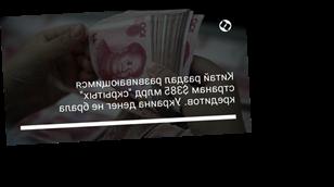 """Китай раздал развивающимся странам $385 млрд """"скрытых"""" кредитов. Украина денег не брала"""