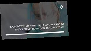 Коронавирус. Украина – на четвертом месте в мире по умершим за сутки