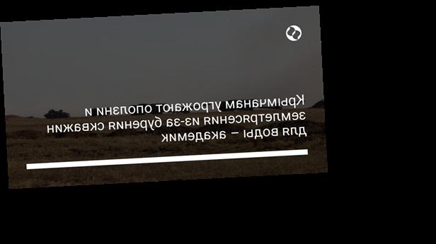 Крымчанам угрожают оползни и землетрясения из-за бурения скважин для воды – академик