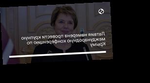 Латвия намерена провести крупную международную конференцию по Крыму