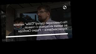 """На съемочную группу """"Схем"""" напали во время интервью с главой Укрэксимбанка – Радио Свобода"""