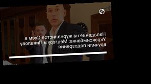 Нападение на журналистов Схем в Укрэксимбанке: Мецгеру и Пикалову вручили подозрения