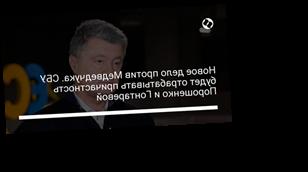 Новое дело против Медведчука. СБУ будет отрабатывать причастность Порошенко и Гонтаревой