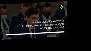 Отставка Разумкова и переименования: что сегодня рассмотрит Рада