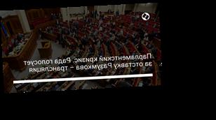 Парламентский кризис. Рада голосует за отставку Разумкова – трансляция