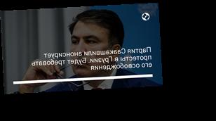 Партия Саакашвили анонсирует протесты в Грузии. Будет требовать его освобождения
