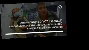 Подделка COVID-сертификатов. Савченко с сестрой отказались давать показания – Венедиктова