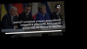 Пообещали задать вопросы Путину. Зеленский, Меркель и Макрон обсудили войну на Донбассе