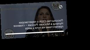 Посольство США о переговорах Нуланд в Москве: Россия – главное препятствие на пути к миру