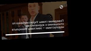 Поведение главы Укрэксимбанка по отношению к журналистам недопустимо — замглавы Минкульта