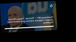 Проблема №1 – Россия. Томаш Фиала назвал главные угрозы для экономики Украины