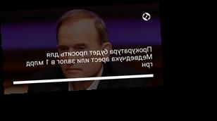 Прокуратура будет просить для Медведчука арест или залог в 1 млрд грн
