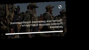 Протестное движение порабощенных Россией народов будет расти – разведка