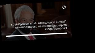 Против президента Чили прокуратура открыла дело из-за расследования Pandora Papers