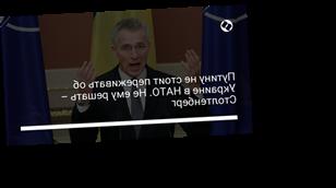 Путину не стоит переживать об Украине в НАТО. Не ему решать – Столтенберг