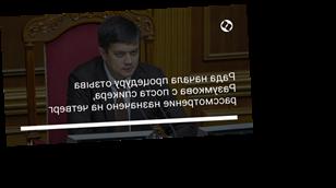 Рада начала процедуру отзыва Разумкова с поста спикера, рассмотрение назначено на четверг