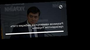 Разумков намекнул на амбиции стать президентом Украины