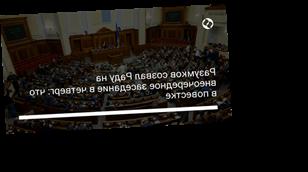 Разумков созвал Раду на внеочередное заседание в четверг: что в повестке