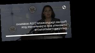 Россия предложила США взаимно отменить все ограничения для диппредставительств