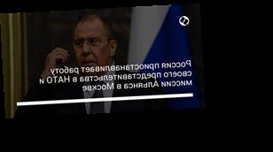 Россия приостанавливает работу своего представительства в НАТО и миссии Альянса в Москве