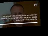 Россию на заседании ТКГ больше всего интересовали Bayraktar, Косяк и Медведчук – Гармаш