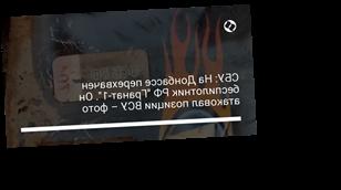 """СБУ: На Донбассе перехвачен беспилотник РФ """"Гранат-1"""". Он атаковал позиции ВСУ – фото"""