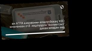 """СБУ разоблачила чиновника КГГА на """"системной"""" коррупции. Его назначили две недели назад"""