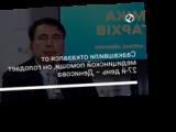Саакашвили отказался от медицинской помощи, он голодает 27-й день – Денисова