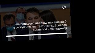 Саакашвили сделали переливание крови. Врач считает: лечить нужно в гражданской больнице