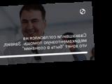 """Саакашвили согласился на медикаментозную помощь. Заявил, что хочет """"быть в сознании"""""""