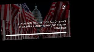 Сенат США согласился поднять лимит госдолга ради избежания дефолта