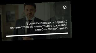 Скандал с журналистами. У Зеленского выступили за отстранение главы Укрэксимбанка