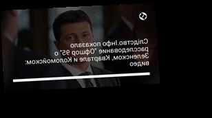 """Слідство.Інфо показало расследование """"Офшор 95"""" о Зеленском, Квартале и Коломойском: видео"""