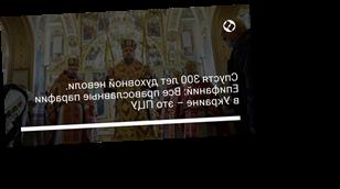 Спустя 300 лет духовной неволи. Епифаний: Все православные парафии в Украине – это ПЦУ