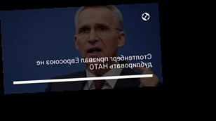 Столтенберг призвал Евросоюз не дублировать НАТО