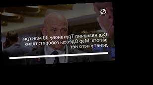 Суд назначил Труханову 30 млн грн залога. Мэр Одессы говорит: таких денег у него нет
