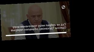 Суд не избрал меру пресечения мэру Одессы Труханову, объявлен перерыв