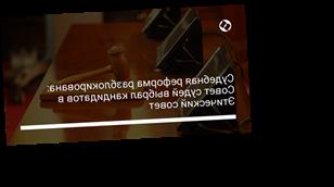 Судебная реформа разблокирована: Совет судей выбрал кандидатов в Этический совет
