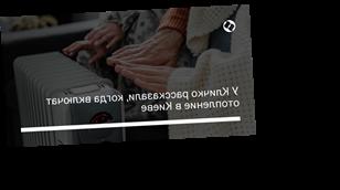 У Кличко рассказали, когда включат отопление в Киеве